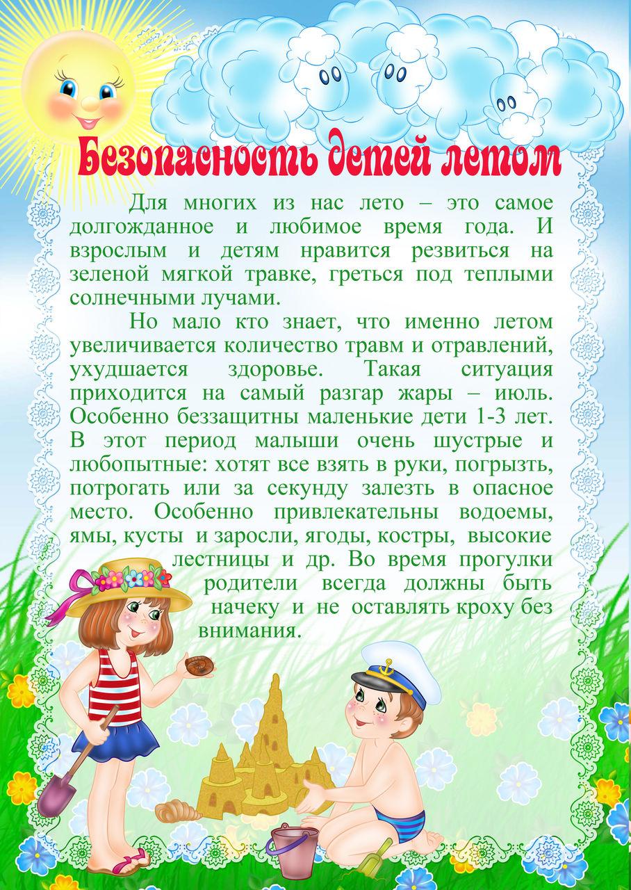 Памятка для родителей на летний период в детском саду в картинках 7