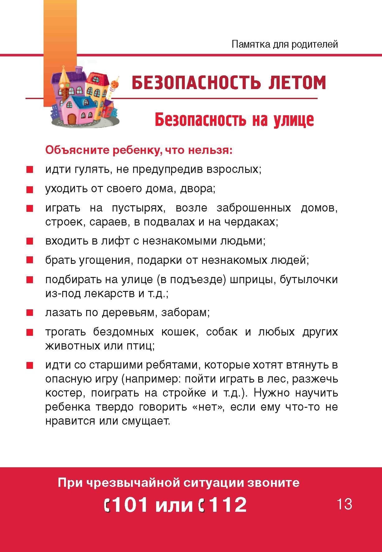 Памятка для родителей на летний период в детском саду в картинках 9